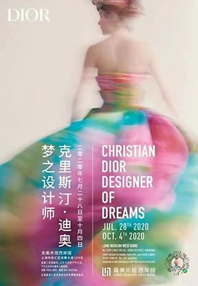 在Dior编织的美梦中,群星闪耀