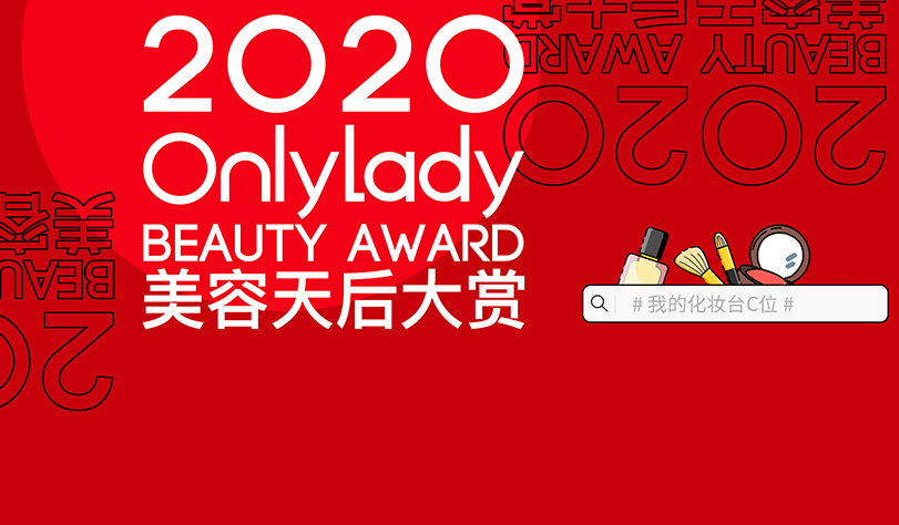 有了这份OnlyLady 2020美容天后大赏榜单 ,今年的双11 闭着眼买也不会错!