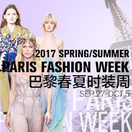 巴黎2017春夏时装周
