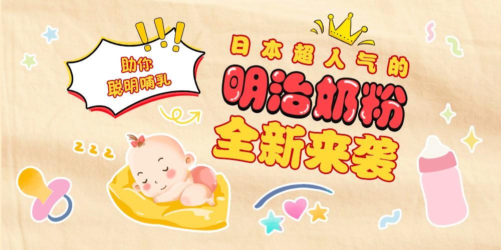 日本超人气的明治奶粉全新来袭,助你聪明哺乳