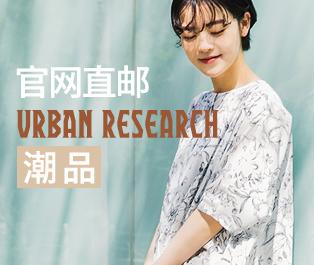 夏季衣橱焕新   日本本土潮牌URBAN RESEARCH可以直邮中国了!